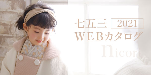 七五三 2021 webカタログ