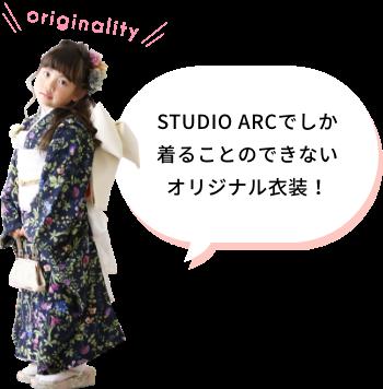 STUDIO ARCでしか着ることのできないオリジナル衣装!