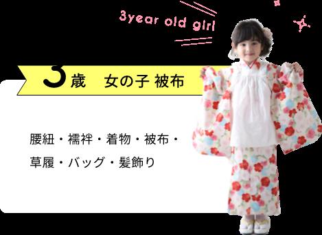 3歳女の子被布