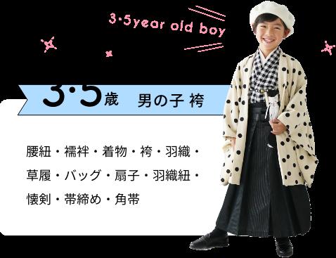 3・5歳男の子袴