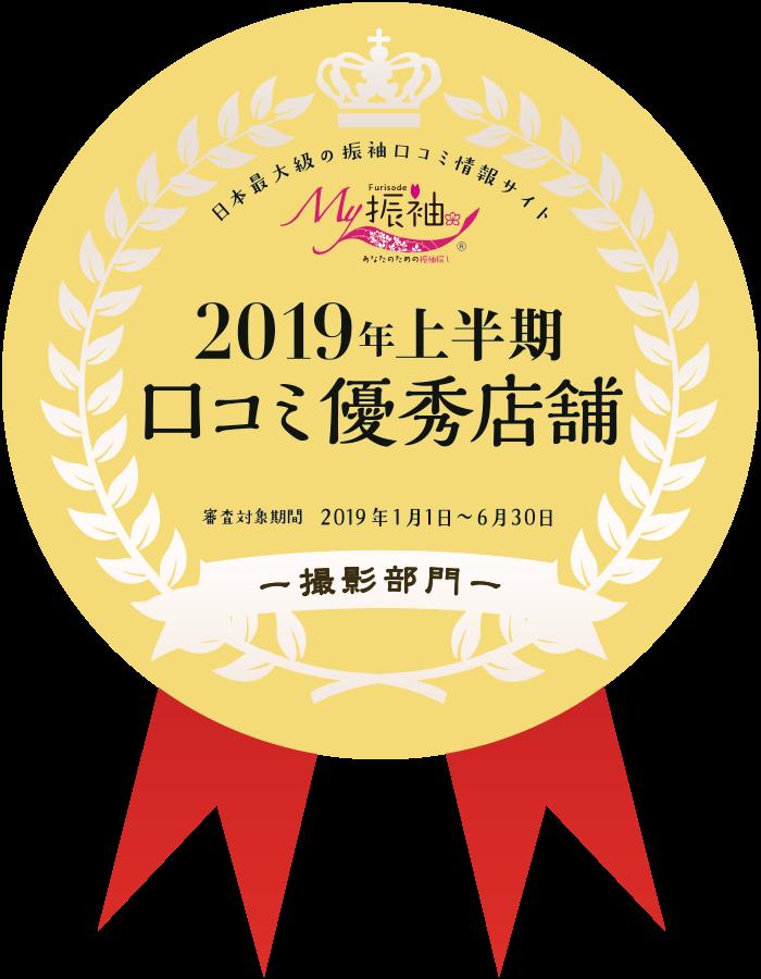 My振袖口コミ優秀店舗撮影部門