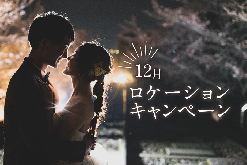 ロケーション<br>12月<br>キャンペーン
