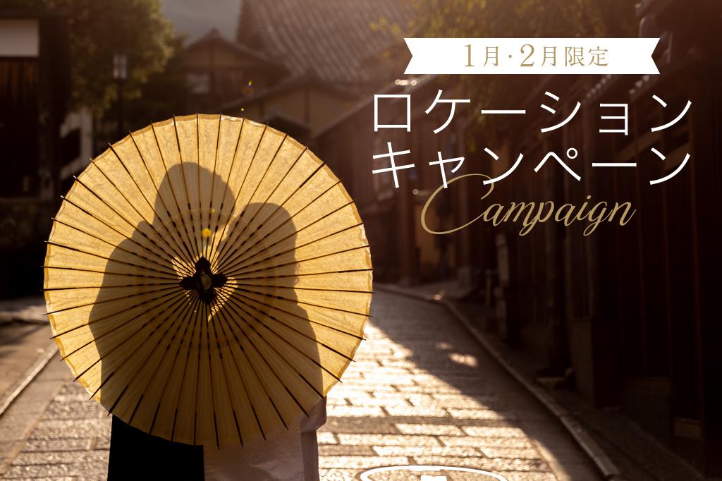 ロケーション<br>1月・2月撮影<br>キャンペーン