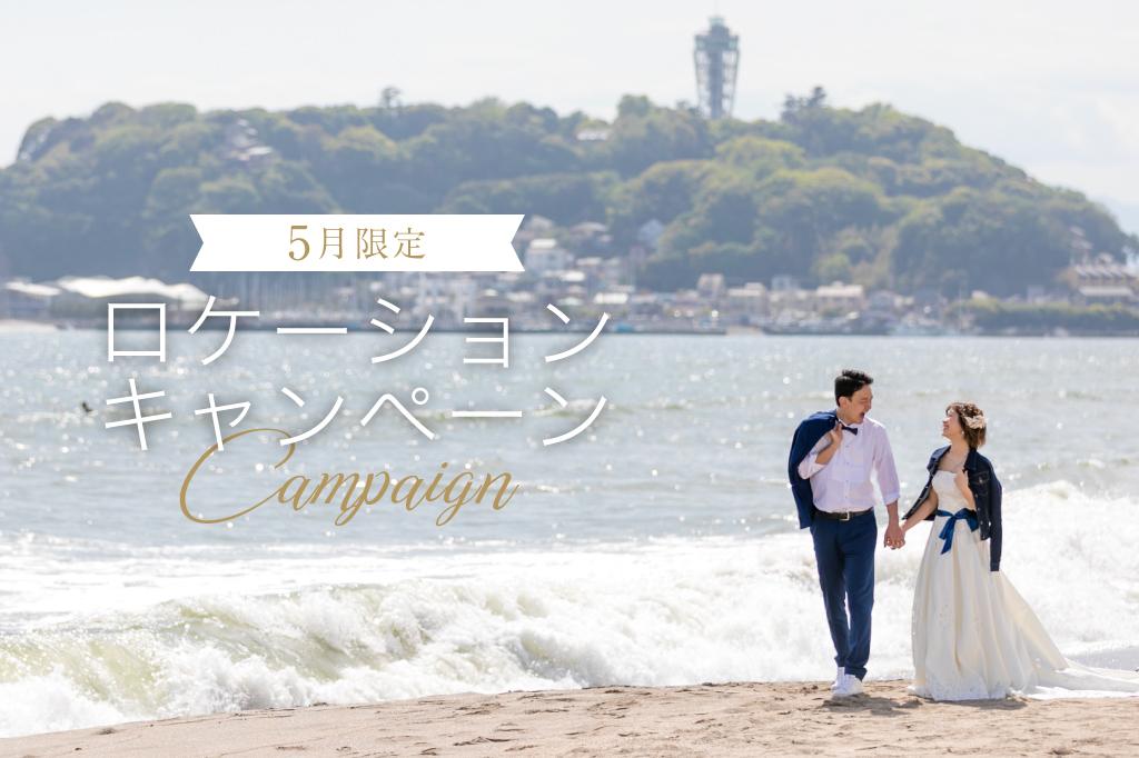 ロケーション<br>5月撮影<br>キャンペーン