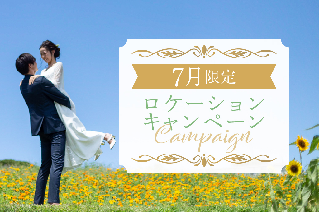 ロケーション<br>7月限定<br>キャンペーン
