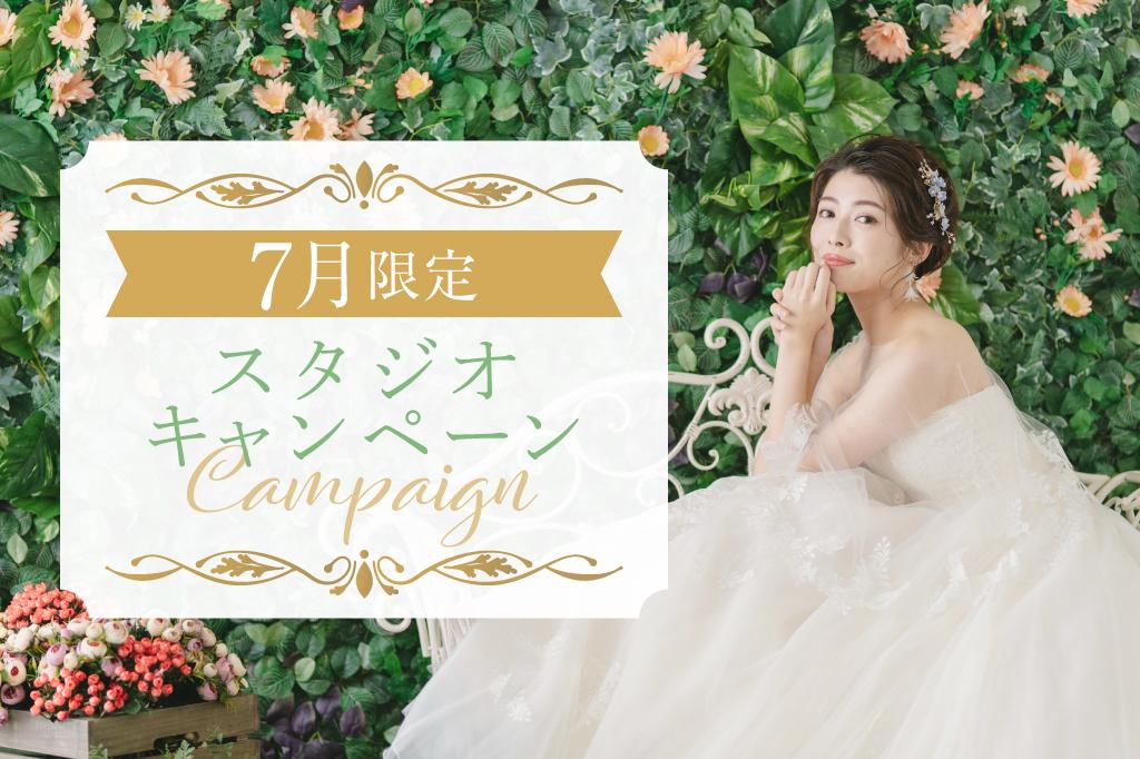 スタジオ写真<br>7月限定<br>キャンペーン